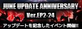 UD Ver.EP2-24実装記念イベント