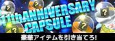 11th Anniversary Capsule