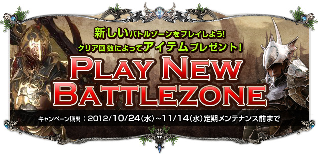 PLAY_NEW_BATTLEZONE