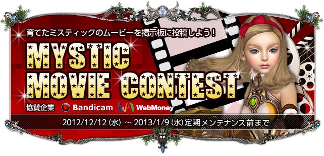 Mystic_Movie_Contest