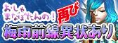 梅雨イベント2019