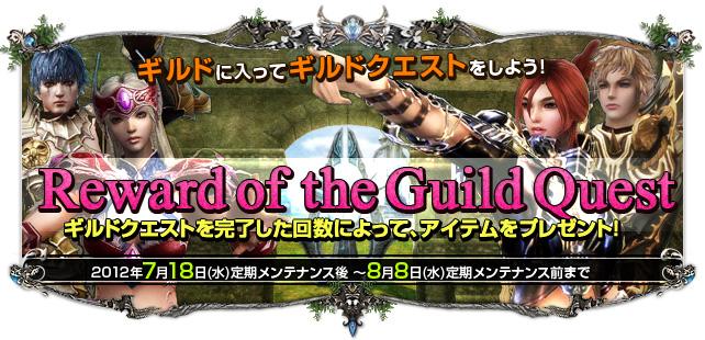 Reward_of_the_Guild_Quest