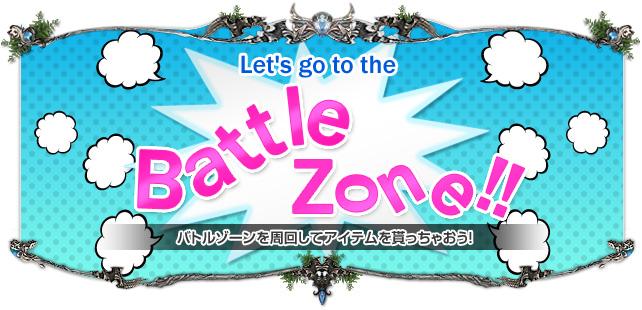 バトルゾーンで遊ぼう!
