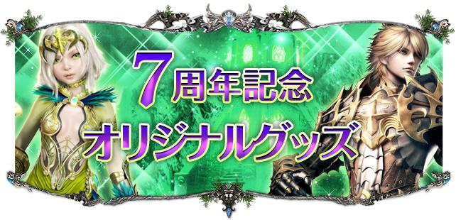 7th_goods