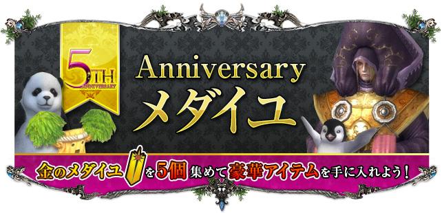 Anniversaryメダイユ