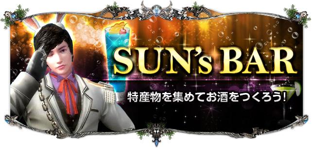 SUN'sBAR
