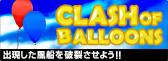 Clash pf Balloons