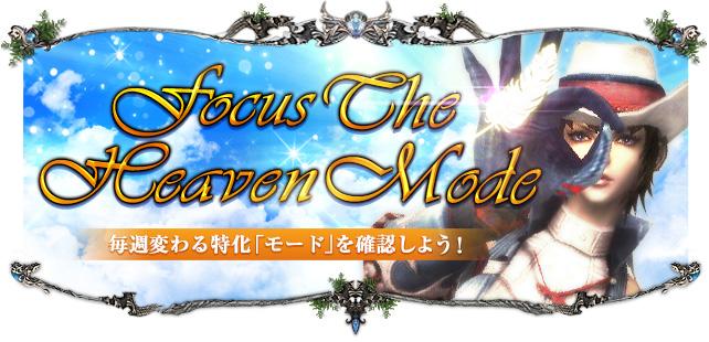 focus_heaven