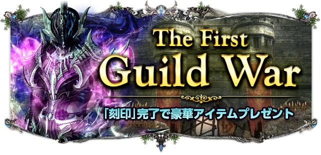 guildwar