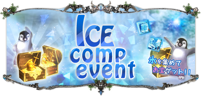 Ice_comp_event!