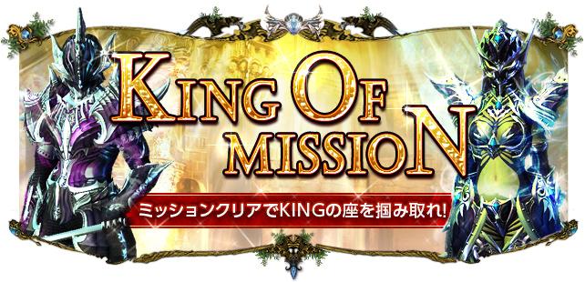 kingofmission