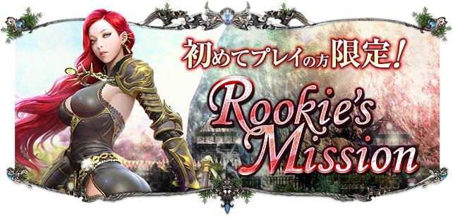 rookie_mission