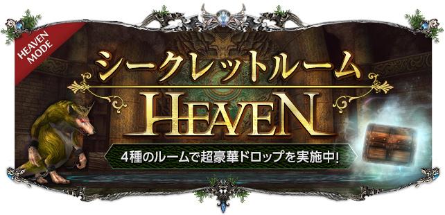 secret_heaven