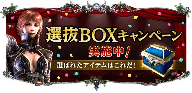 選抜BOX