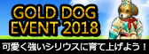 GOLD DOG EVENT 2018