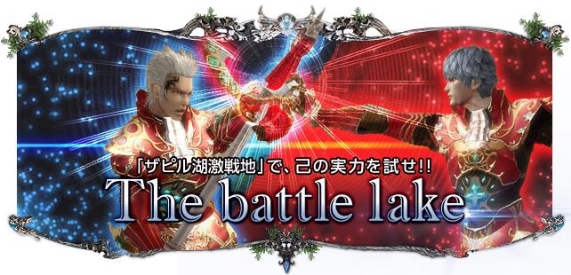 The_batlle_lake