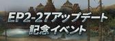 EP2-27アップデート記念イベント