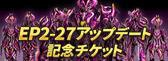 EP2-27アップデート記念チケット